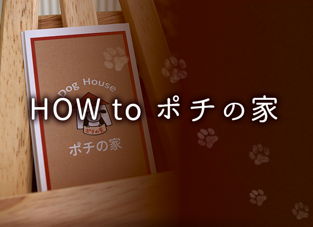 how to ポチの家